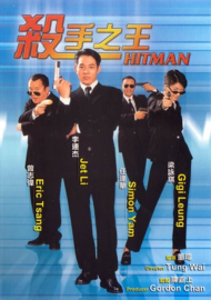 Sat Sau Ji Wong (1998) Hitman | The Contract Killer | 殺手之王