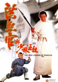 Hong Xi Guan: Zhi Shao Lin Wu Zu (1994) Legend of the Red Dragon | The New Legend of Shaolin | 洪熙官之少林五祖
