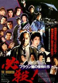 Hissatsu! (1984) Sure Death | Hissatsu!: Sure Death!