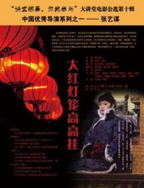 Da Hong Deng Long Gao Gao Gua (1991)