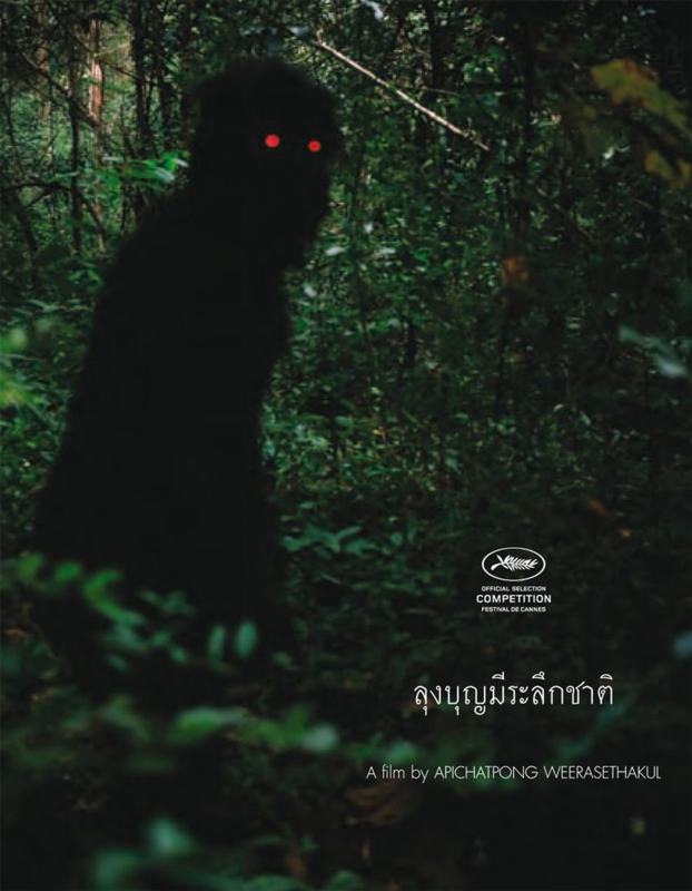Loong Boonmee Raleuk Chat (2010) Uncle Boonmee Who Can Recall His Past Lives   ลุงบุญมีระลึกชาติ