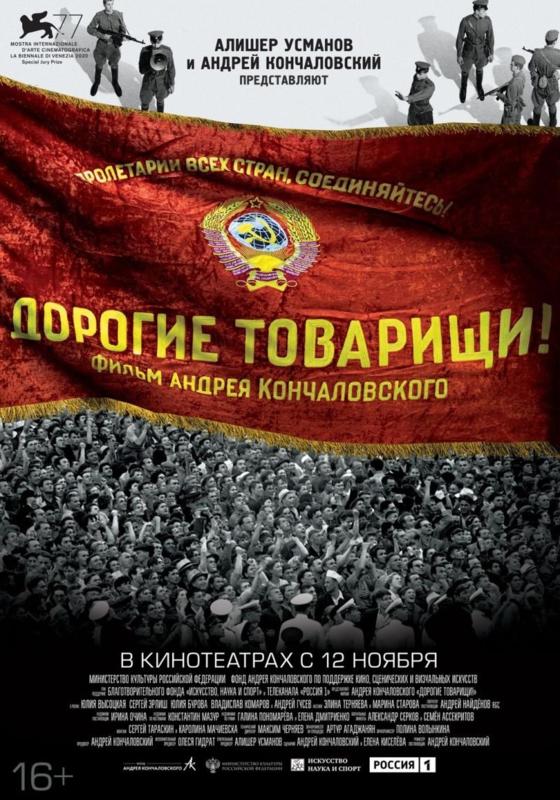 Dorogie Tovarishchi! (2020)