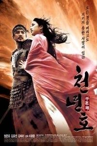 Cheonnyeon ho (2003) The Legend of Evil Lake, Legend of the Evil Lake