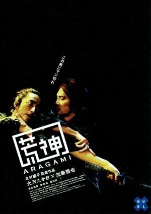 Aragami (2003)