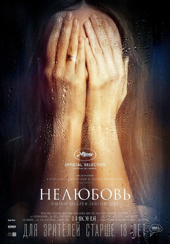 Nelyubov (2017) Loveless | Faute d'Amour | Нелюбовь