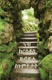 Schreden naar Christus ( Geschreven in Eritrees )