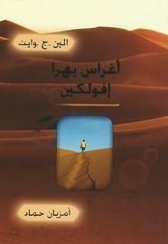 Schreden naar Christus ( geschreven in Berber )