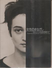 Perspektive: Fotografinnen aus Deutschland und Japan