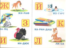 A B C - boekje
