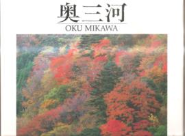 Mikawa, Oku: Photographien von Shinzomaeda