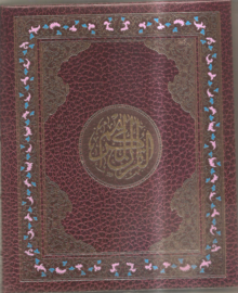 Koran (Franstalig): Le Coran