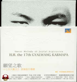 GYALWANG KARMAPA, H.H. the 17th,        * SWEET MELODY OF JOYFUL ASPIRATION *