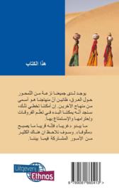 Min Gahreeb Ela Maalouf [ARABIC]