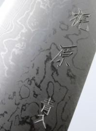 Tsutomu Kajiwara Sumi Sujihiki (sashimi/ fish knife), 270 mm