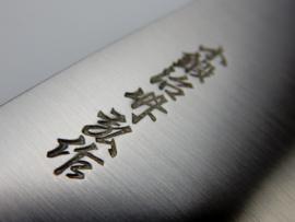 Miki M303 Kigami Gyuto (chefsmes), 180 mm