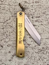 Motosuke Nagao Higonokami -Premier series-  Aogami Super,  brass handle