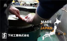 Shimomura Tsunouma TU-9011 Garasuki (boning knife), 175mm