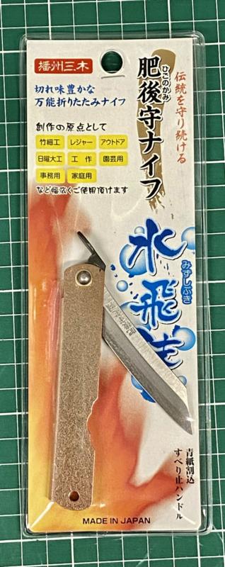 Motosuke Nagao Higonokami Aogami Waterdrop