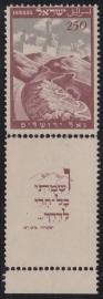 Israël nr: 15 + TAB POSTFRIS / MNH Cataloguswaarde 45,00 E-4483