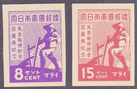 Zonnebloem 11B en 12B  PROEVEN Japanse Bezetting Malakka 1943 op grauw papier Cataloguswaarde 500,00 E-7805