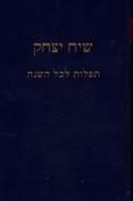 Siddoer/gebedenboek (I. Dasberg) 9de druk 5778 -2018