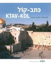 Ktav Kol - cursus modern Hebreeuws
