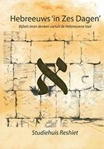 """Hebreeuws """"in Zes Dagen"""", bijbels leren denken vanuit de Hebreeuwse taal"""