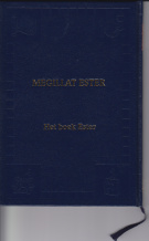 Megillat Ester - Het boek Ester