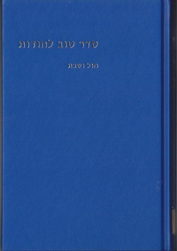 Sidoer, LJG uitgave derde herziene druk 5775 -2014