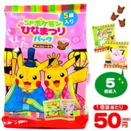 Pokémon Hinamatsuri Chocolate Corn uitdeelverpakking