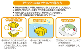 San-X Rilakkuma Egg-mold (2 stuks)