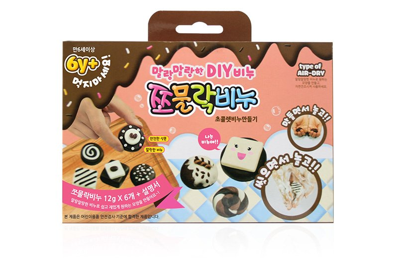 D.I.Y. Soap Clay Kit - Chocolate
