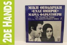 """Mikis Theodorakis, Maria Farandouri – """"The Hostage"""" (LP) J50"""