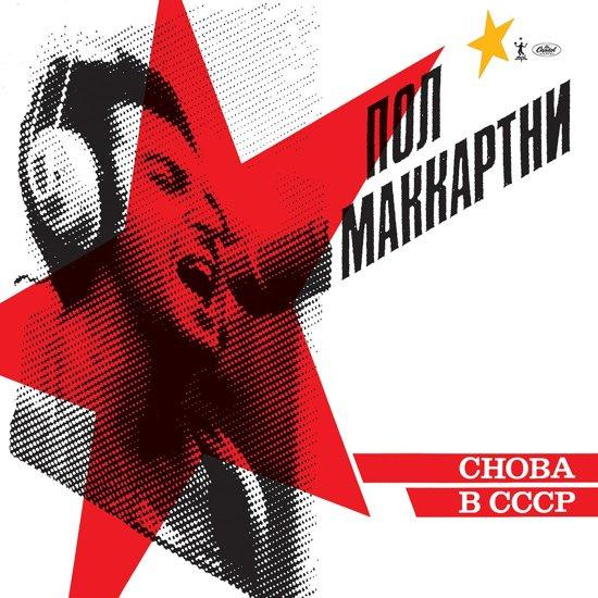 Paul McCartney - Choba B Cccp (LP)