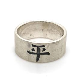 Zilveren ring geoxideerd Chinees teken mt 20 x 9,5 mm