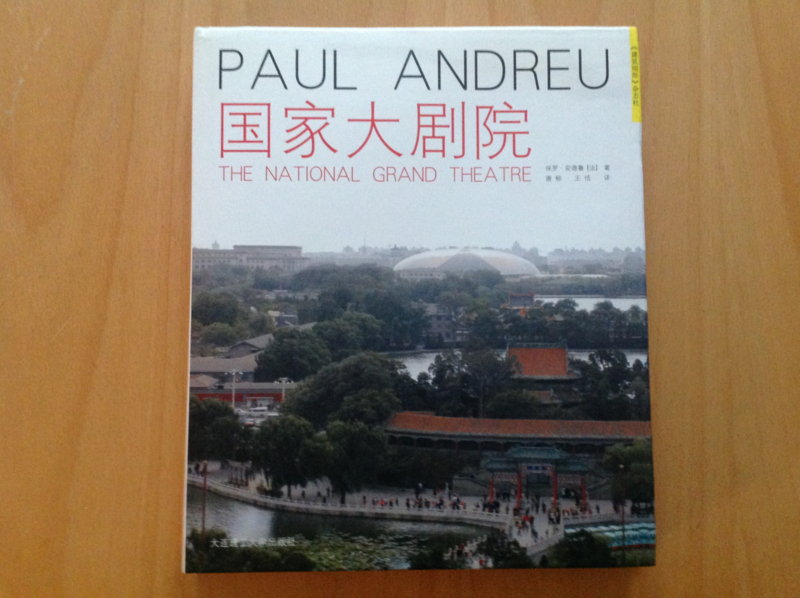 The National Grand Theatre (Chinese uitgave) - F. de Lu