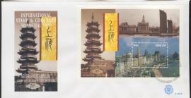 ANTILLEN 1997 FDC E287 A SHANGHAI