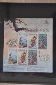 INDONESIË 2012 BLOK SLANG SNAKE ++ M1 - 78