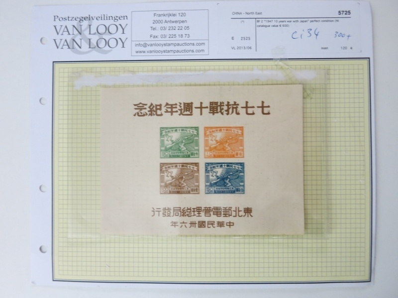 China - North East 1947 US N° 2