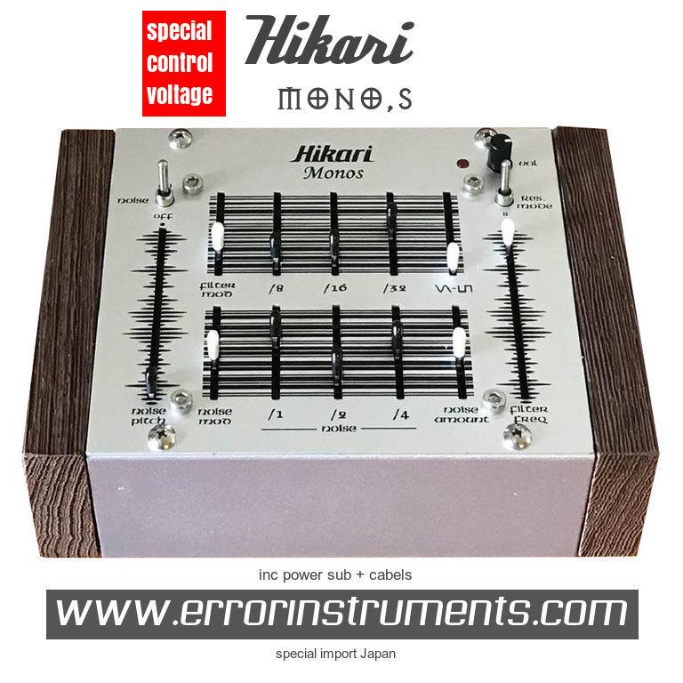 The Hikari monos  CV  !
