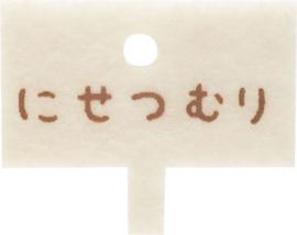 Tenori plush San-X Sumikkogurashi Nisetsumuri