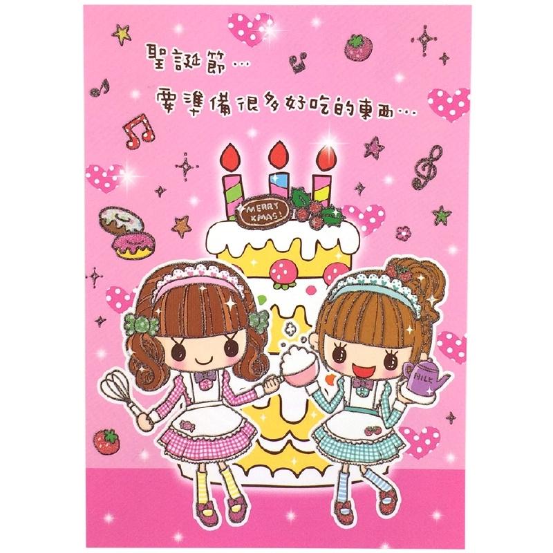 Christmas card Miki Christmas Cake