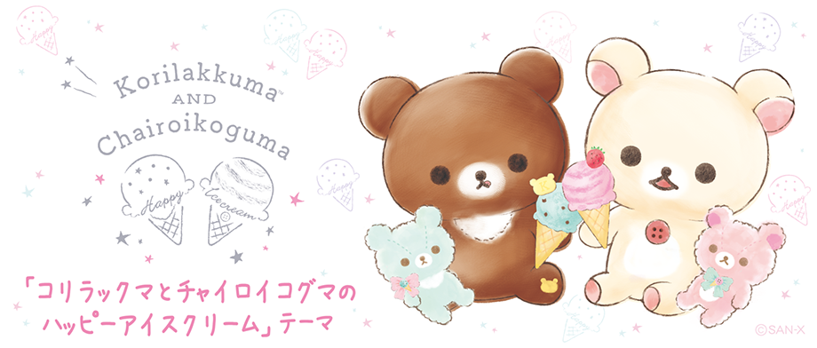 Korilakkuma and Chairoikoguma Happy Ice Cream