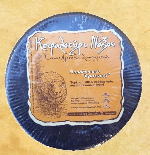 Kefalotiri Naxos (arseniko) 500 gram