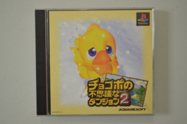 Ps1 Wonderous Dungeon of Chocobo 2 [Japanse Import]