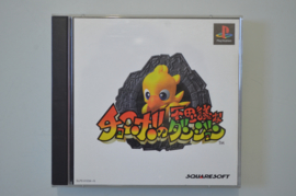 Ps1 Wonderous Dungeon of Chocobo [Japanse Import]
