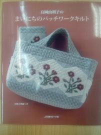 japanse tasjes en quilts