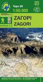 Wandelkaart Zagori - Pindos gebergte -  Pindos noord, Vikos Kloof | Anavasi 3.1 | 1:50.000 | ISBN 9789608195233