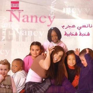CD Nancy Ajram Nancy Aghrani lilatfal Songs for Kids - Nancy Ajram Songs for kids - نانسي عجرم اغاني لل أطفال - Shachbat Shachabiet