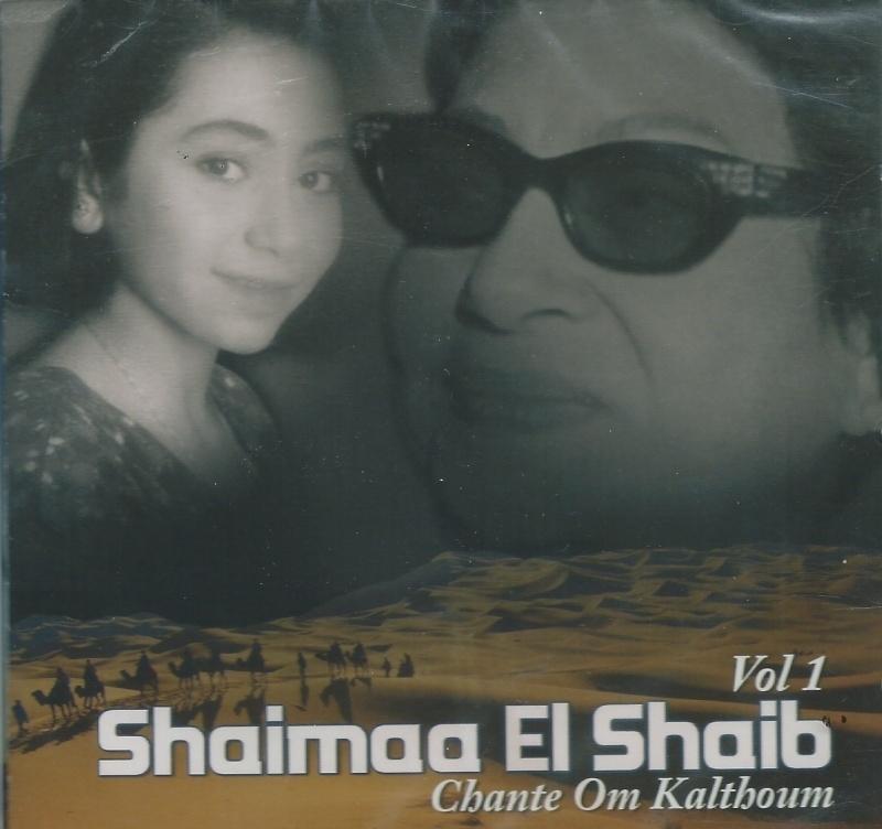 CD Shaimaa el Shaib chante Oum Kalthoum Tarab - Oriental music Shaimaa el Shaib sings Um Kulthum